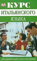 Курс итальянского языка. Продвинутый этап обучения