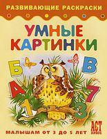 Умные картинки. Книжка-раскраска для малышей от 3 до 5 лет