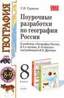 Поурочные разработки по географии России. 8 класс