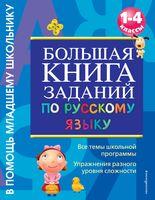 Большая книга заданий по русскому языку. 1-4 классы