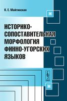 Историко-сопоставительная морфология финно-угорских языков