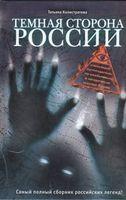Темная сторона России. Самый полный сборник российских легенд!