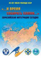 """""""...и время собирать камни..."""" Евразийская интеграция сегодня"""
