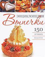 Энциклопедия выпечки. 150 лучших рецептов