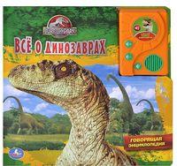 Парк Юрского периода. Все о динозаврах. Говорящая книга с аудиосказкой