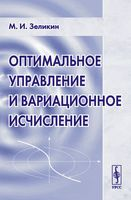 Оптимальное управление и вариационное исчисление (м)
