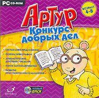 Артур: Конкурс добрых дел