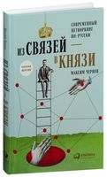 Из связей - в князи или современный нетворкинг по-русски