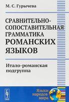 Сравнительно-сопоставительная грамматика романских языков. Итало-романская подгруппа (м)
