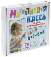 """Набор магнитов """"Касса букв и цифр"""" (78 шт.; арт. 02022)"""