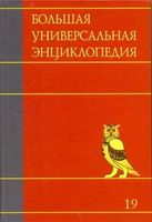 Большая универсальная энциклопедия. В 20 томах. Том 19. Хал-Эду