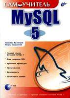 Самоучитель MySQL 5 (+ CD)