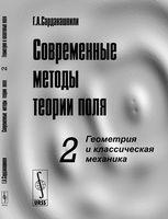 Современные методы теории поля. Том 2. Геометрия и классическая механика