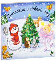 Снеговик и Новый год