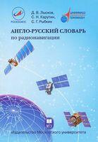 Англо-русский словарь по радионавигации