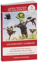 Tales of the Long Bow. Уровень 3