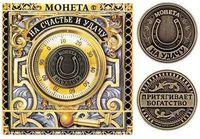 """Монета на открытке """"На счастье и удачу"""""""