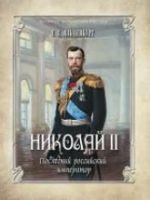 Николай II. Последний российский император