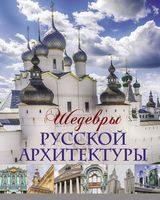 Шедевры русской архитектуры