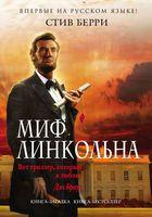 Миф Линкольна (м)