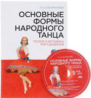 Основные формы народного танца. Теория и методика преподавания (+ DVD)