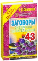 Заговоры сибирской целительницы - 43