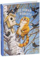 """Блокнот """"Деловая кошкота"""" (А4)"""