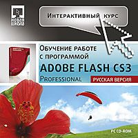 Интерактивный курс. Adobe Flash Professional CS3. Русская версия