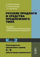 Русские предлоги и средства предложного типа. Материалы к функционально-грамматическому описанию реального употребления. Книга 2