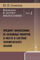 Введение в науку философии. Книга 1 (м)