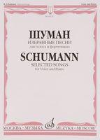 Шуман. Избранные песни для голоса и фортепиано