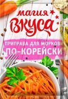 """Приправа для моркови по-корейски """"Магия вкуса"""" (15 г)"""