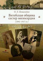 Витебская община сестер милосердия (1892-1917 гг.)