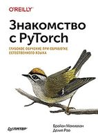 Знакомство с PyTorch. Глубокое обучение при обработке естественного языка