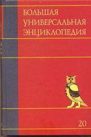 Большая универсальная энциклопедия. В 20 томах. Том 20. Эду-Ящу