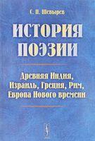 История поэзии. Древняя Индия, Израиль, Греция, Рим, Европа Нового времени (м)