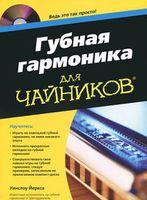 """Губная гармоника """"для чайников"""" (+ CD)"""
