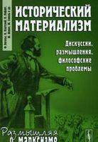 Исторический материализм. Дискуссии, размышления, философские проблемы