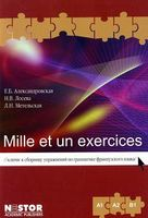 Mille et un exercices. Ключи к сборнику упражнений по грамматике французского языка