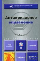 Антикризисное управление (+ CD)