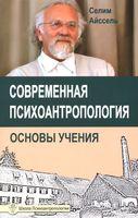 Современная психоантропология. Основы Учения