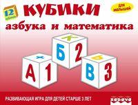 """Кубики """"Азбука и математика"""" (12 шт)"""
