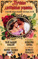 Лучшие любовные романы. Твой пылкий поцелуй (Комплект из 4-х книг)