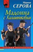 Мадонна с Калашниковым (м)