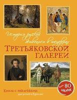 История русской живописи в шедеврах Третьяковской галереи