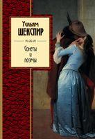 Уильям Шекспир. Сонеты и поэмы