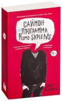 Саймон и программа Homo sapiens