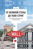 От Великой стены до Уолл-стрит. География бизнеса и культуры