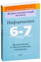 Информатика. 6-7 классы. Дидактические и диагностические материалы