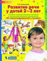 """Развитие речи у детей 2-3 лет. Учебно-методическое пособие к иллюстративному материалу """"От звукоподражаний к словам"""""""